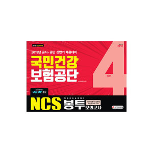 2019 NCS 국민건강보험공단 직업기초능력평가 봉투모의고사 4회분