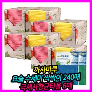 까사마루 요술 수세미싹싹이30매X8박스+항균타올6매