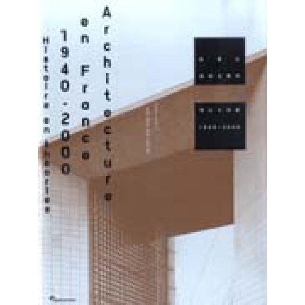 프랑스현대건축의역사와이론1940-2000  시공문화사   한지영외