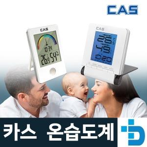 (카스 정품)신생아 출산용품/탁상시계/온습도계 모음