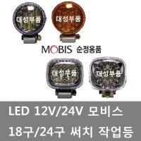 대성부품/LED 작업등/써치등/대형트럭/모비스/12V/24V