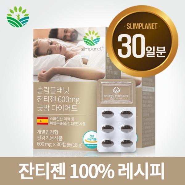 잔티젠 600mg 굿밤 다이어트 1개월분 다이어트 식품