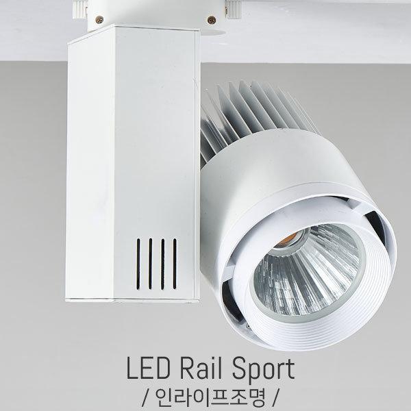 IA-026 LED50W  스팟레일등 COB레일등 백화점조명