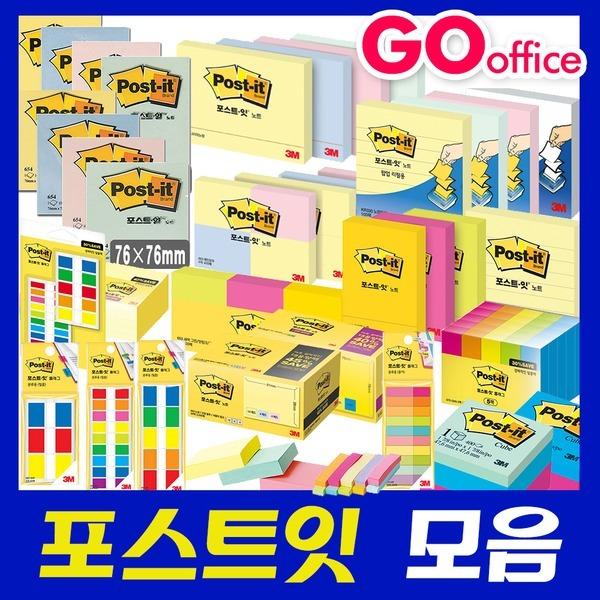 포스트잇모음/알뜰팩/디스펜서/노트플래그/사무용품