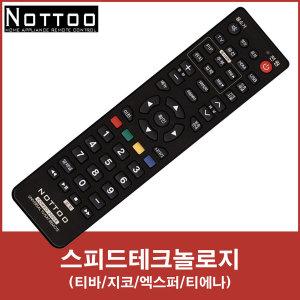 스피드테크놀로지(엑스퍼/지코/티바/티에나) TV리모컨