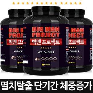 30일안에 살찌우기 체중+체력증가 단백질 헬스 보충제