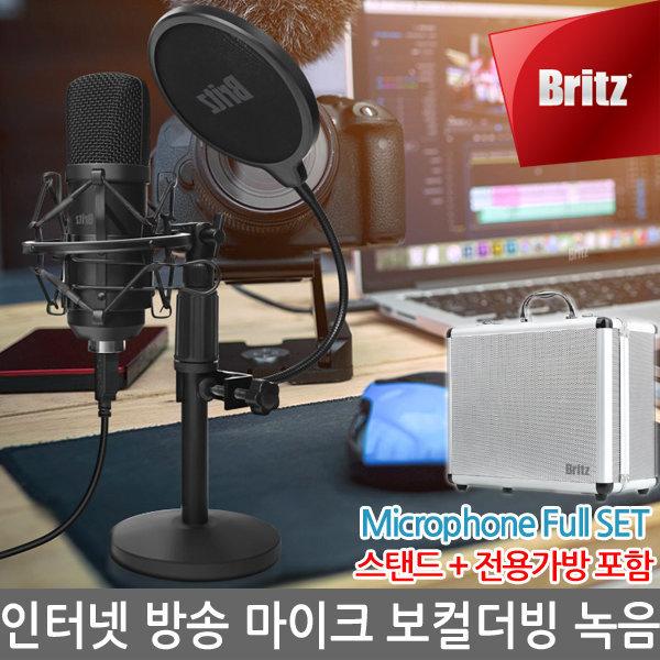 방송용 콘덴서 마이크 스탠드 보컬 BJ 녹음 BE-STM700