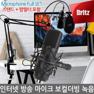방송용 콘덴서 마이크 스탠드 보컬 BJ 녹음 BE-STM500