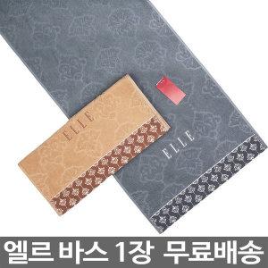 1장/무배 엘르로얄 바스 2세트 구매시 사은품