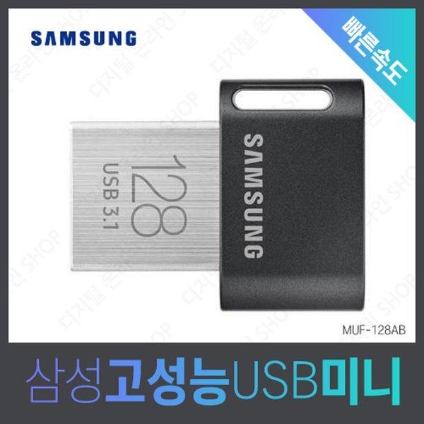 정품 Fit+ 3.1 128GB 초고속 USB 미니 고성능 2019-New