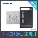 정품 미니 USB Fit+ 3.1 128G 초고속 최신-고급형