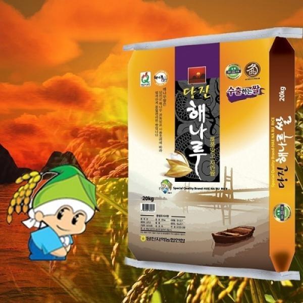 송악농협  2019년햅쌀당진 해나루쌀 20kg 특등급쌀