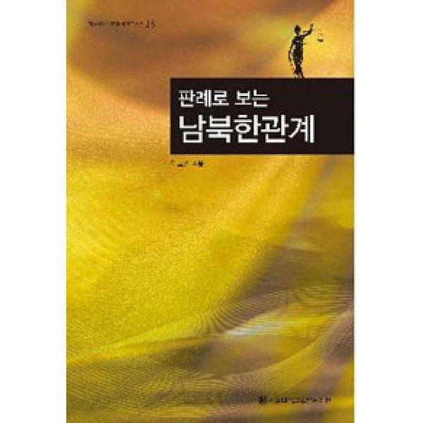 판례로 보는 남북한관계  서울대학교출판문화원   이효원