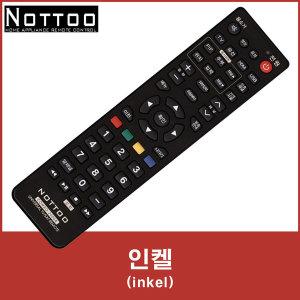 인켈(INKEL) TV 리모컨
