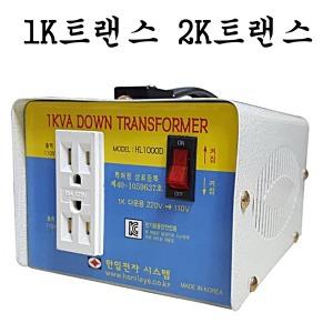 한일 변압기/다운트랜스1K/다운트랜스2K/승압트랜스1K