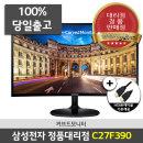 (정품) 삼성모니터 C27F390 모니터 대리점정품