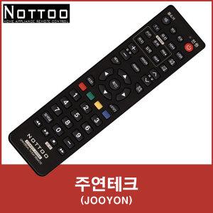 주연테크(JOOYON) TV 리모컨