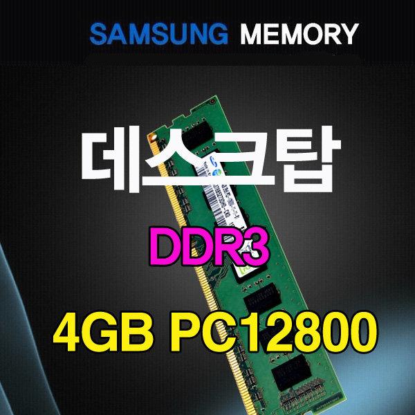 삼성전자 DDR3 4G PC3-12800 A/S 5개월  수량판매가능