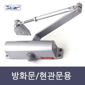 스타 도어클로저 방화문 현관문 샷시문용 논스톱형