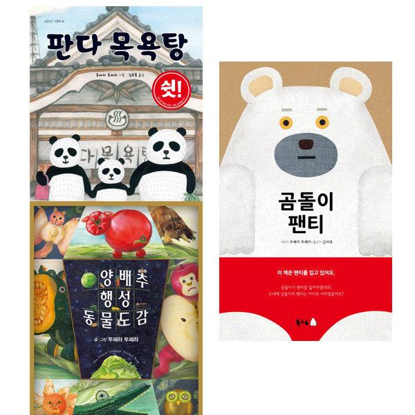 투페라투페라 그림책3권세트- 판다목욕탕(노란우산) + 양배추행성 동물도감(예림당) + 곰돌이 팬티(북극곰)