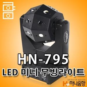 LED HN-795 미니무빙라이트 클럽 나이트 특수무대조명