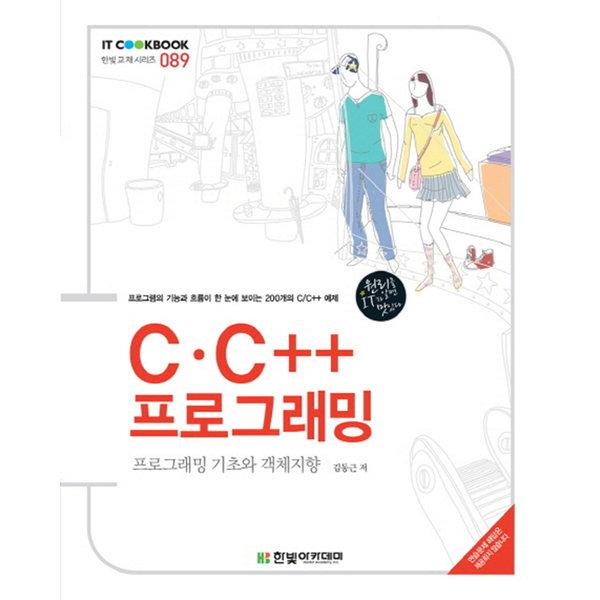 C C++ 프로그래밍 - IT CookBook 시리즈 89  한빛아카데미   김동근