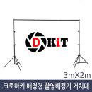 유튜버 크로마키 촬영배경지 스탠드 마운트 3mX2m MT3