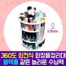 TV홈쇼핑 이지홀 화장품 정리대 블랙+블랙