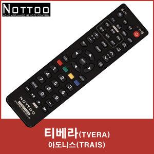 티베라(TVERA)/아도니스(Adonis) TV 리모컨