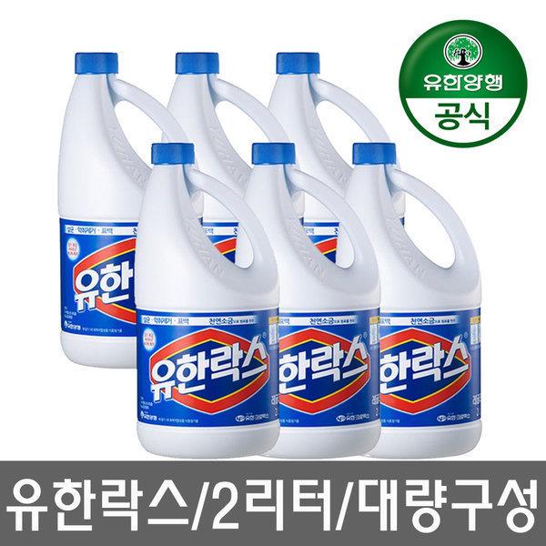 유한락스 레귤러 2Lx6개 살균/악취제거/표백/1박스