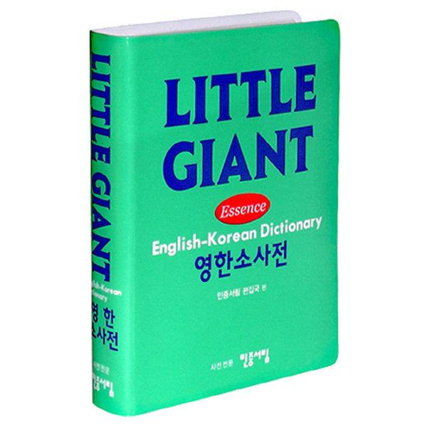 Little Giant 리틀자이언트 영한소사전 /민중서림