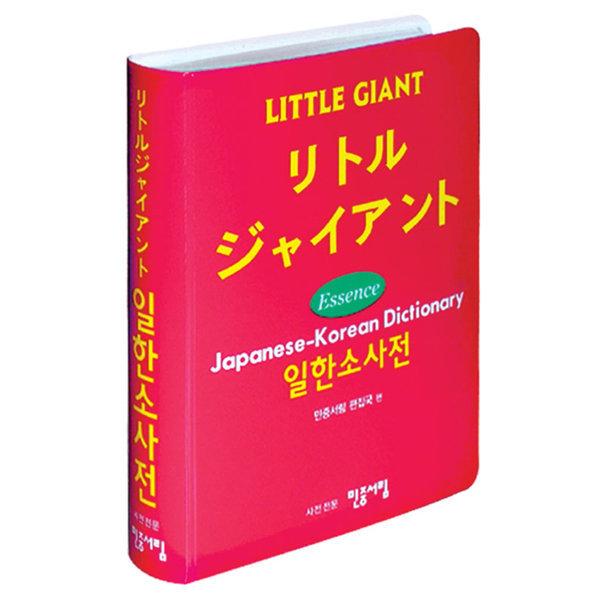 Little Giant 리틀자이언트 일한소사전 /민중서림