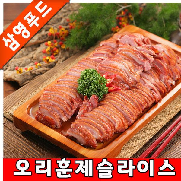 삼영푸드 유황오리훈제(슬라이스) 1kg