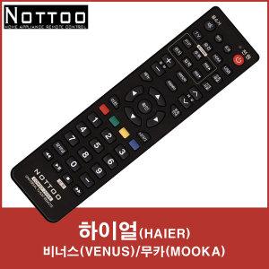 하이얼(HAIER/비너스/VENUS/무카/MOOKA) TV 리모컨