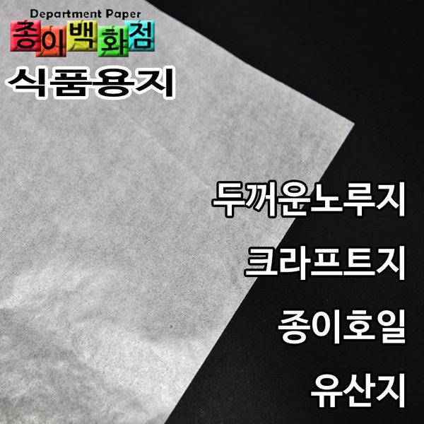 유산지/노루지/종이호일/기름종이/식품용지/깔지