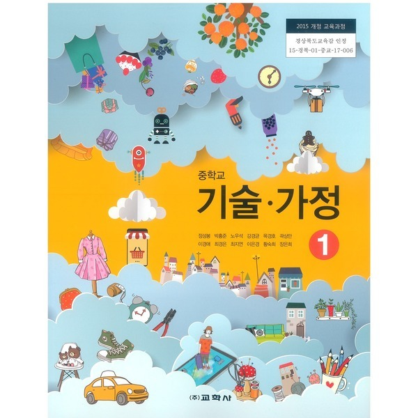 (교과서) 중학교 기술가정 1 교과서 정성봉/교학사/2015개정/새책수준