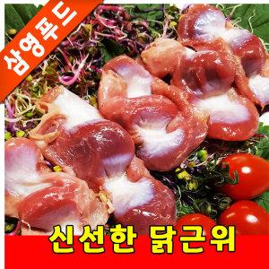 깨끗하고 신선한 닭근위 1kg