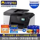 SL-J3560FW 무선 삼성복합기 프린터 잉크젯 팩스 (SU)