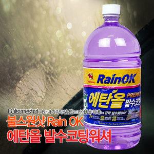 불스원 레인OK 프리미엄 에탄올발수코팅 워셔액1800ml