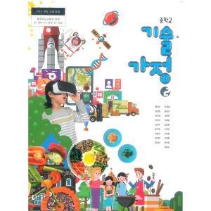 (교과서) 중학교 기술가정 2 교과서 동아/2015개정/새책수준