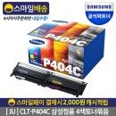 (SU) CLT-P404C 삼성토너 K404S/Y404S/C404S 정품토너