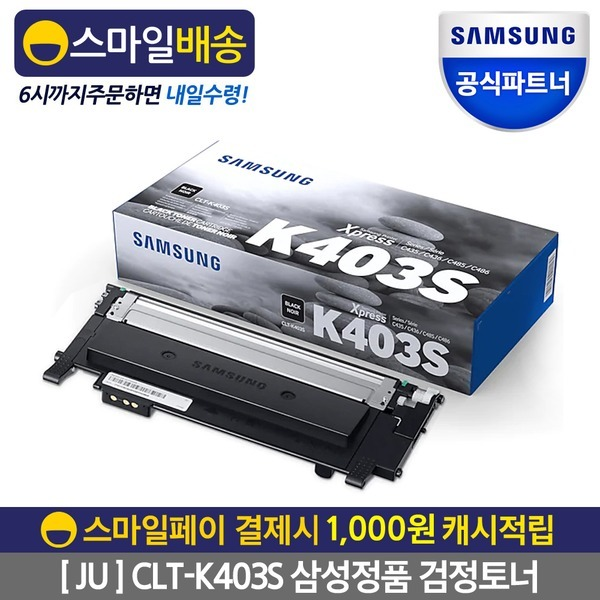 (SU) CLT-K403S 삼성토너 Y403S/C403S/M403S 정품토너