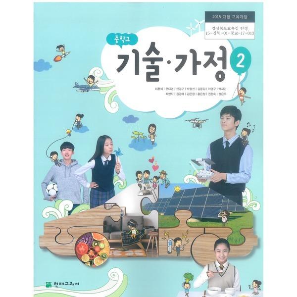 (교과서) 중학교 기술가정 2 교과서 천재/2015개정/새책수준