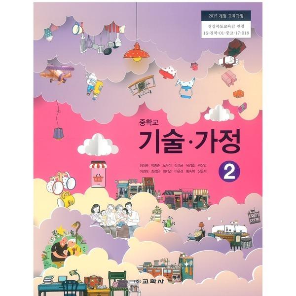 (교과서) 중학교 기술가정 2 교과서 정성봉/교학사/2015개정/새책수준