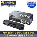 (SU) MLT-D101S 삼성토너 ML-2164/2160/3405 정품토너