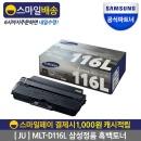 (SU) MLT-D116L 정품 삼성토너 2625/2675/2825/2875