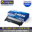 (SU) CLT-C403S 삼성토너 K403S/Y403S/M403S 정품토너
