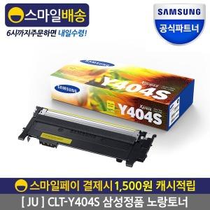 (SU) CLT-Y404S 삼성토너 K404S/C404S/M404S 정품토너