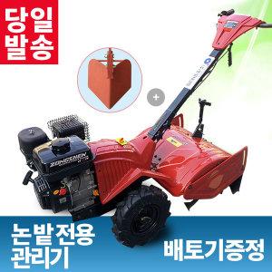 레이덱스 관리기 X-GT65-2 종신엔진/배토기포함/4행정