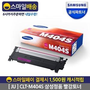 (SU) CLT-M404S 삼성토너 K404S/Y404S/C404S 정품토너